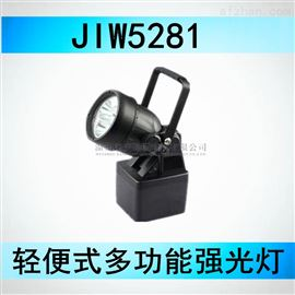 JIW5281A/LT輕便式多功能強光燈價格(海洋王JIW5281)