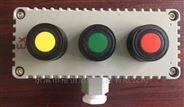 防爆控制按钮盒