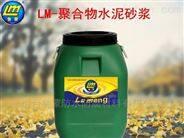 煙台魯蒙(LM)牌聚合物水泥砂漿