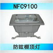 70W应急灯 海洋王NFE9100 电厂加油站专用