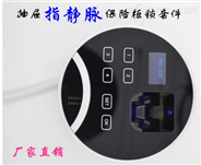 XG-S300手指静脉控制器(保险柜、抽屉锁)