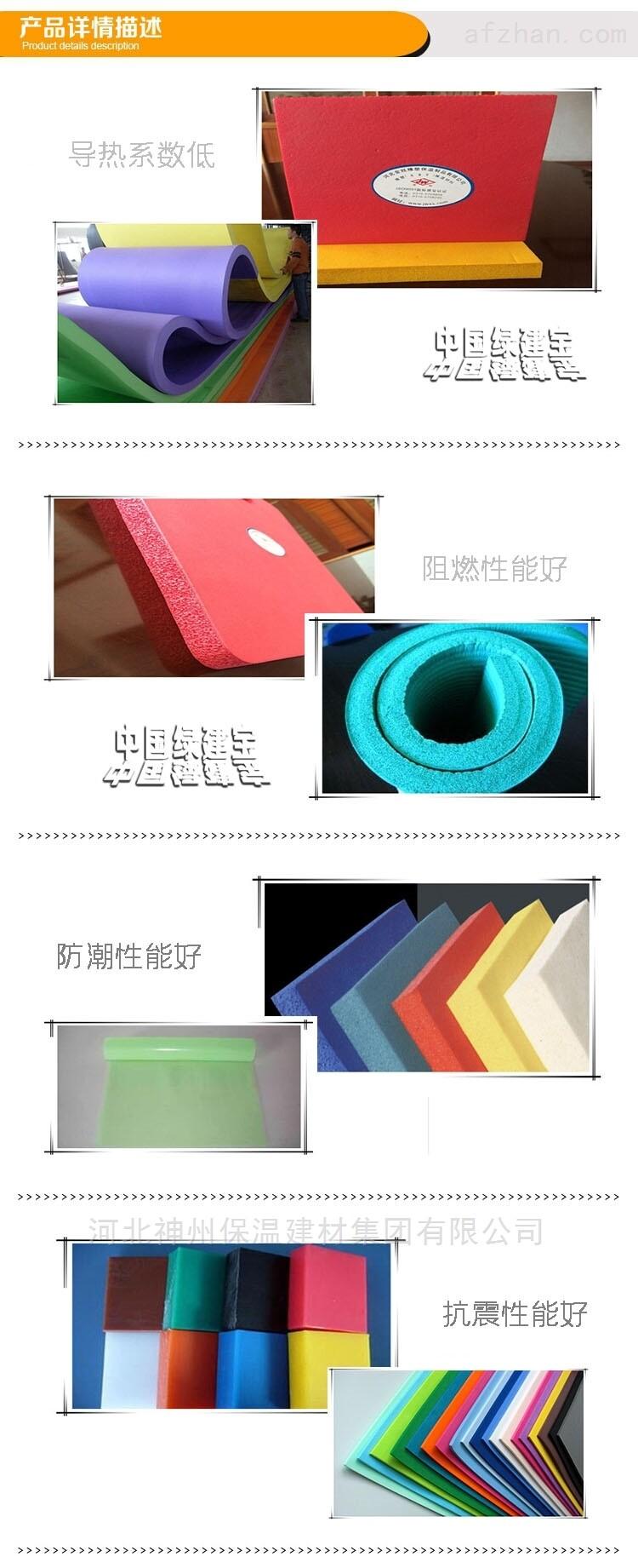 绿都橡塑保温板价格