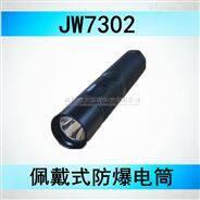 佩戴式防爆照明灯 JW7302微型手电筒 海洋王