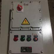 BXMD-内蒙古低压防爆照明动力配电箱