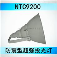 NTC9200-1000W投光灯 海洋王防震灯
