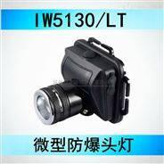 防爆头灯IW5130A/LT 手电筒JW7623 通路灯