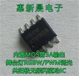 H5118DC-DC降压恒流洗墙灯驱动芯片PWM调光高辉度