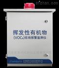 ZWIN-PVOC06C光离子化VOCs在线报警监测仪