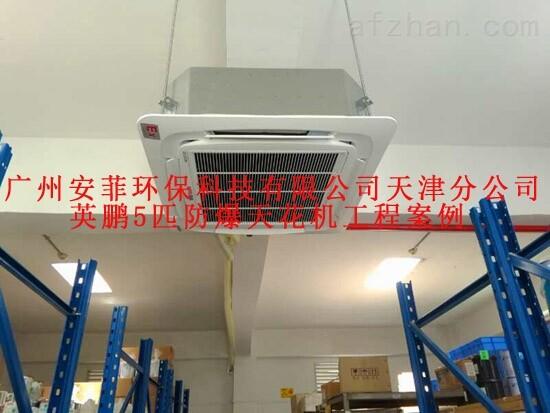 阳江市防爆天花机,嵌入式防爆空调机