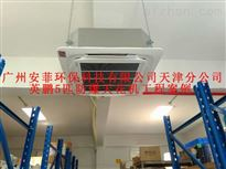 BFKG-12T阳江市防爆天花机,嵌入式防爆空调机