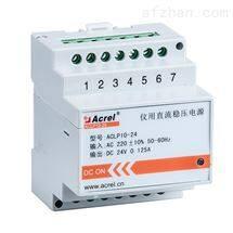 ACLP10-24安科瑞直流稳压源IT系统用