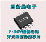 H6109 7-80V输入5V1.5A滑板车降压稳压芯片