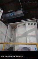 南京市防爆空调,化工厂防爆风管机