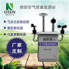 工业园区环境污染空气微型监测站