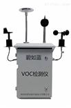 BRL-VOC有机挥发物实时监测,VOC在线监测系统