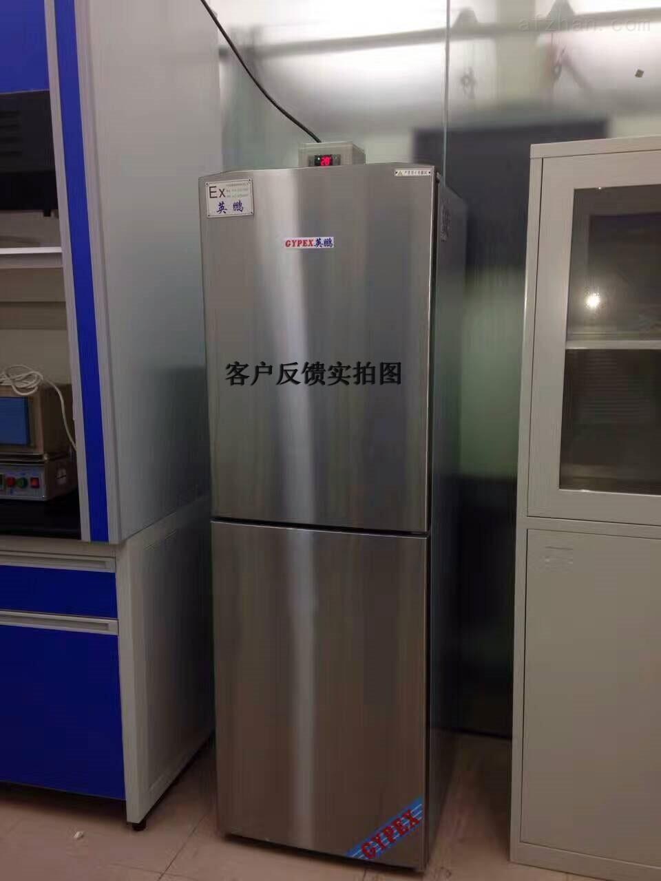 天水市双门防爆冰箱