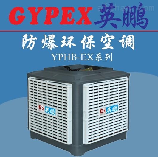 南京市大风量防爆环保空调