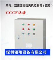 LX-XF-DS CCCF消防箱排烟风机控制柜系列
