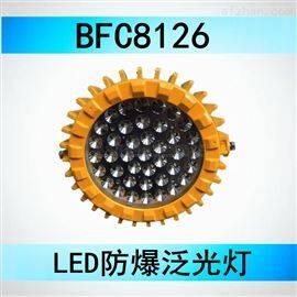 BFC8126LED防爆泛光灯 吊杆式/侧壁式 LED70W/100W