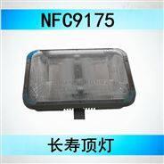 40W低顶灯 海洋王NFC9175-WJ40W厂家批发