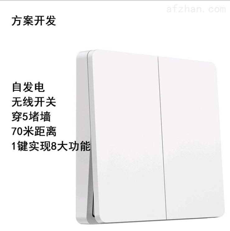 免布线免电池无线自发电开关面板