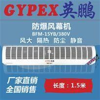 BFM-15YB/380V莱芜市纺织厂防爆风幕机