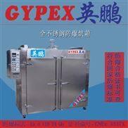 BYP-900GX-BXG-贵港市不锈钢防爆烘箱