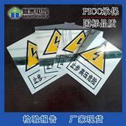 电力警示标志牌 PVC反光搪瓷标牌警示牌