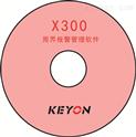 x300報警處理軟件