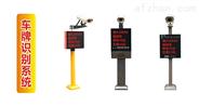 合肥車牌識別系統/合肥電子車輛識別儀款式