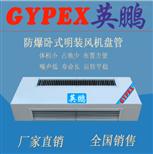 BFP-204惠州市卧式防爆风机盘管