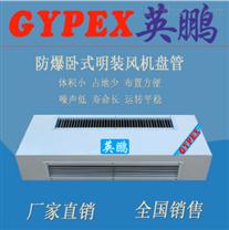 惠州市卧式防爆风机盘管