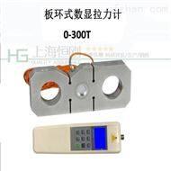 0-1000KN/0-100吨板环数显推拉力传感器
