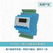 八通道模擬量線性信號數據采集顯示器
