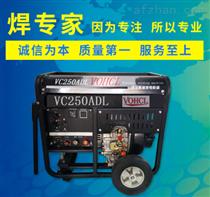 軌道專用一體兩用機-250A柴油發電電焊機