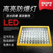 BCD97-煤矿坑道专用LED防爆投光灯200W LED防爆灯