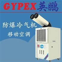YPHB-14EX (Y)資陽市移動式防爆冷氣機