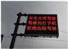 海康威视智能交通诱导屏