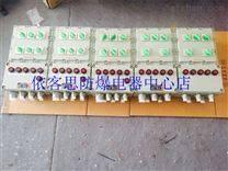 BXM-T10/K40铝合金防爆照明配电箱