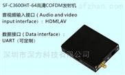 COFDM低延时无线发射机