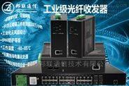 工业级千兆1光1电光纤收发器