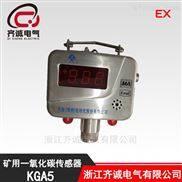KGA5 矿用一氧化碳传感器