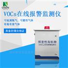 大气污染VOCs在线报警监测仪