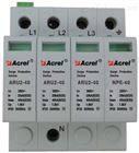 ARU1-25/385/1P+N家庭住宅配电防雷/浪涌保护器江苏安科瑞