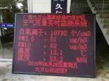 广西景区环境太阳能负氧离子在线监测系统