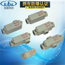 BHC系列铸钢(铁)防爆穿线盒