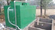 南阳生活污水处理设备设施