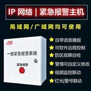 IP网络紧急报警主机