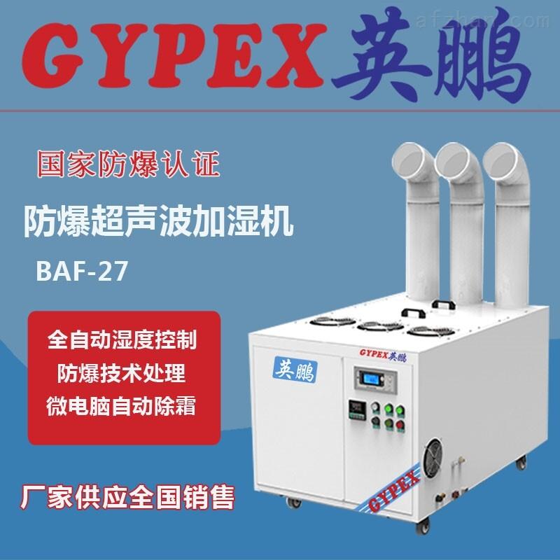 超声波防爆加湿器27公斤