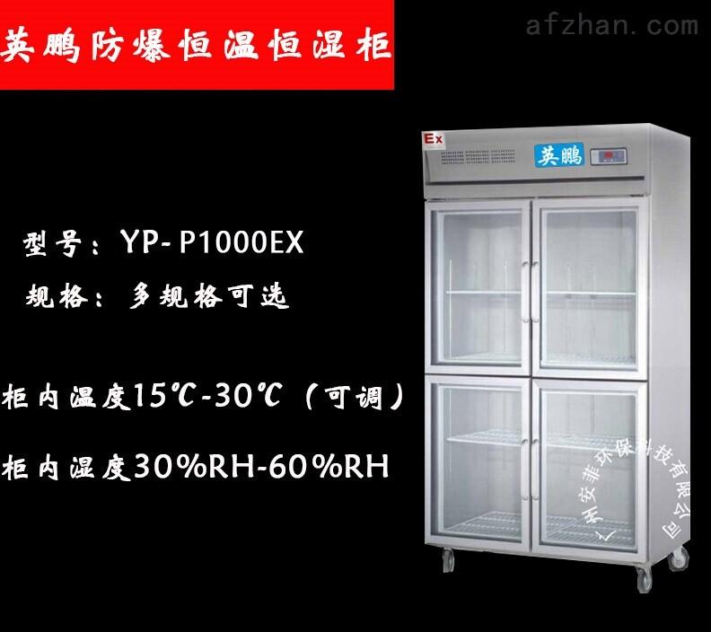 防爆恒温恒湿柜YP-P1500EX